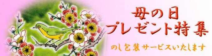 九谷焼の通信販売 【うつわの五彩庵】