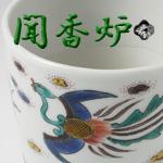聞香炉【九谷焼 うつわの五彩庵】