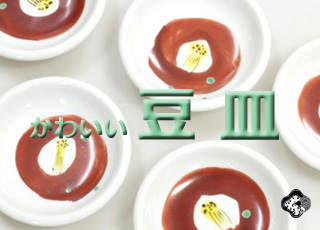 九谷焼かわいい豆皿【九谷焼通販 うつわの五彩庵】