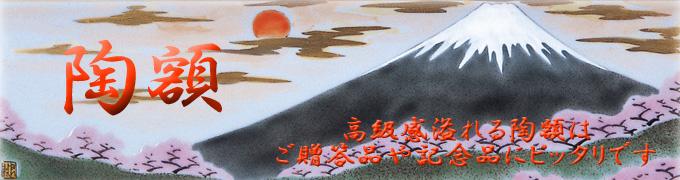 九谷焼 陶額 九谷焼販売 うつわの五彩庵